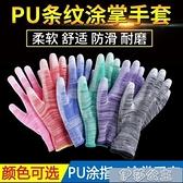 勞保手套丨PU浸塑膠塗指丨尼龍手套勞保工作耐磨防滑丨勞動乾活薄【快速出貨】