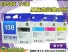 EPSON T138 / 138 黑色 原廠盒裝墨水匣