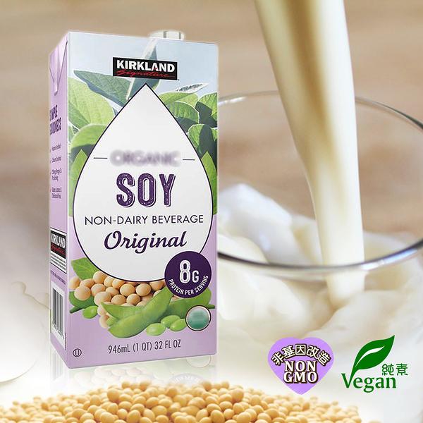 Kirkland 純素豆奶-原味946ml/罐_ 愛家純淨素食 Vegan營養植物奶 全素飲料