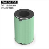 空氣清淨機家電電風扇【U0144 】BALMUDA 360 °溶菌酶濾網EJT S200 溶菌濾網1100SD  完美主義