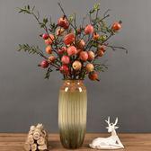 仿真假柿子蘋果石榴果樹枝擺件高檔家居客廳裝飾假花酒店落地干花 【PINK Q】