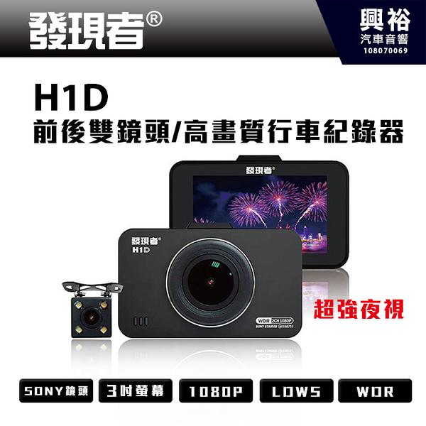 【發現者】H1D 前後雙鏡頭+倒車顯影 高畫質行車記錄器*SONY星光級鏡頭*送16G