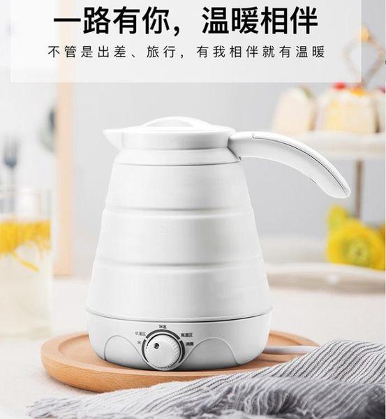旅行電熱水壺小迷你便攜可折疊式硅保溫燒水壺日本德國 道禾生活館