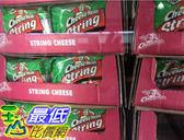 [COSCO代購] 需低溫配送無法超取 C706895 原味乾酪條48條入 FRIGO STRING CHEESE