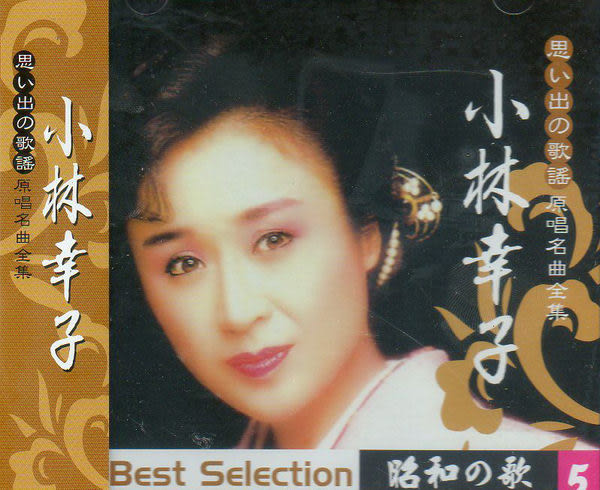 昭和的歌 原唱名曲全集5 小林幸子 CD (音樂影片購)