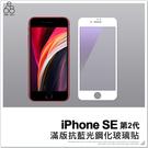 iPhone SE 第2代 4.7吋 抗藍光 滿版 保護貼 9H 鋼化玻璃 防藍光 螢幕保護貼 玻璃膜