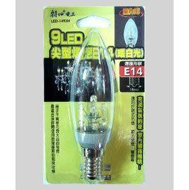 《鉦泰生活館》9LED尖型燈泡E14(暖白光) LED-1493H