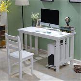 簡約現代 實木電腦桌台式家用辦公桌 簡易鬆木學習書桌臥室寫字台igo  瑪麗蘇