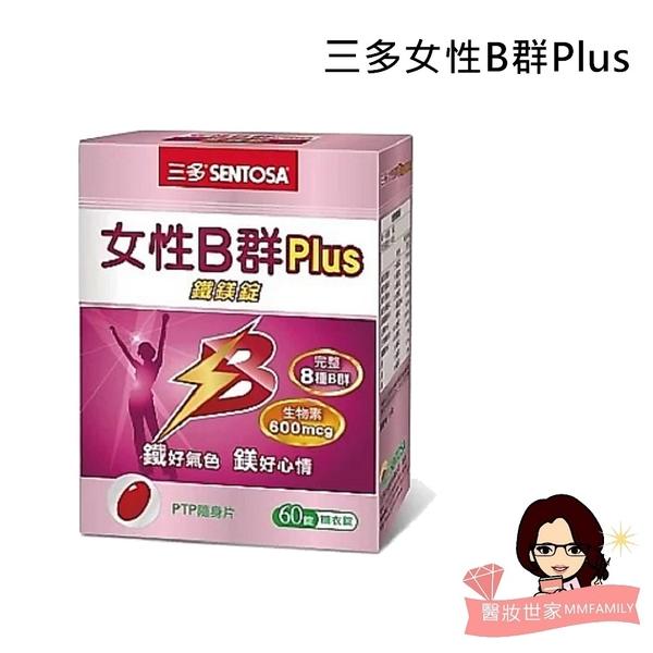 三多 女性B群Plus鐵鎂錠(膜衣錠) 60錠/盒【醫妝世家】 女性B群 鐵鎂錠