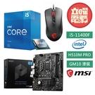 Intel i5-11400F + 微星...