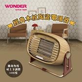 WONDER 復古風陶瓷電暖器 WH-W25F