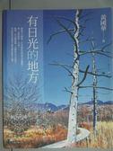 【書寶二手書T1/旅遊_IGZ】有日光的地方_黃國華