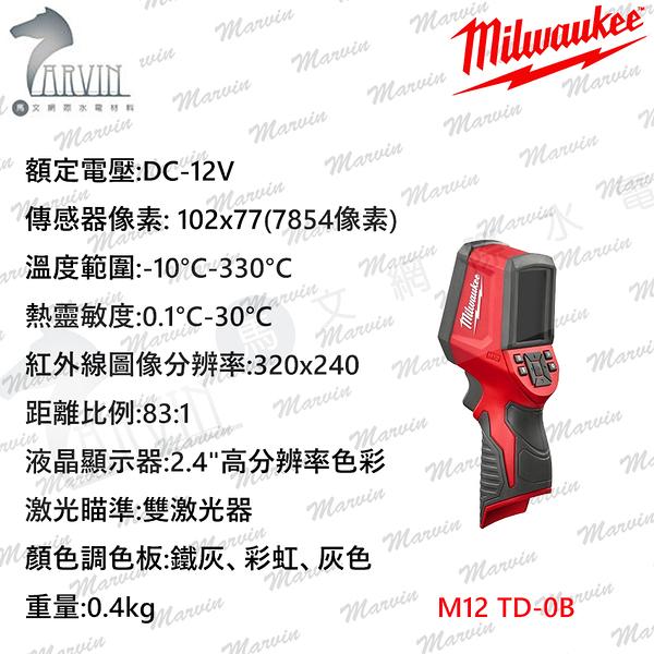 美沃奇 Milwaukee 12V鋰電紅外線熱像儀 M12 TD-0B 空機