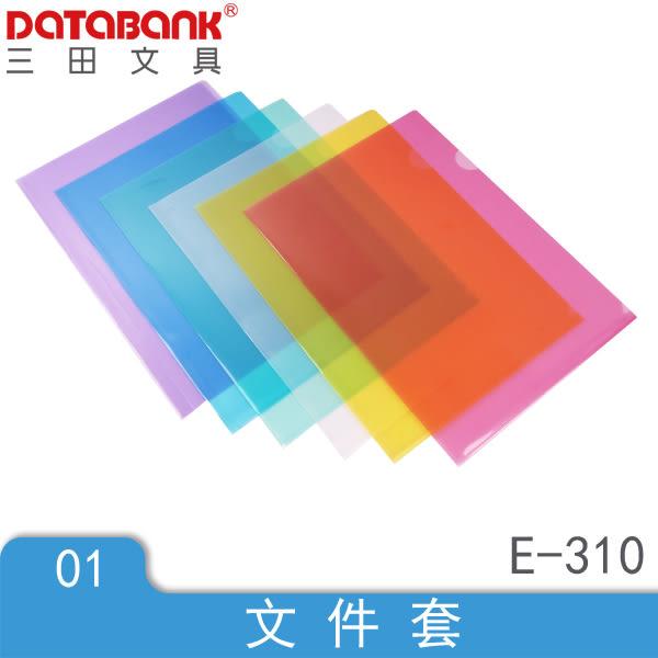 彩色果糖系列 L型文件夾 (E310) 12個/包 文件套 資料夾 報告夾 簡報夾 票據夾 L夾 三田文具 DATABANK