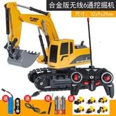 兒童遙控仿真挖機挖土機鉤機工程車男孩玩具車【聚寶屋】