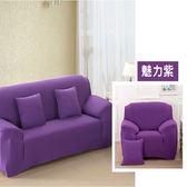 【巴芙洛】高彈力萬用 超柔四季彈性沙發套-三人(魅力紫)沙發套 沙發罩 椅套 全包 素色 素面