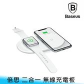 【妃航】Baseus/倍思 二合一 極簡/簡約 雙子無線充電板/充電盤 10W 可充 Apple Watch