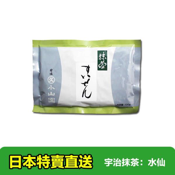 【海洋傳奇】日本丸久小山園抹茶粉水仙 100g袋裝 宇治抹茶粉 無糖【滿千日本空運免運】