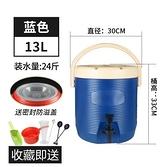 奶茶桶-奶茶桶奶茶店茶桶不銹鋼保溫保冷涼茶桶豆漿桶奶茶保溫桶商用『向日葵生活館』