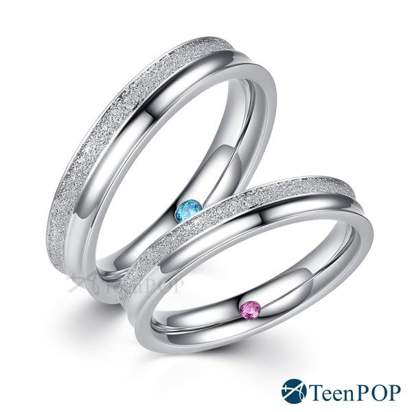情侶戒指 ATeenPOP 珠寶白鋼對戒尾戒 閃爍星河 聖誕禮物 情人節禮物 送刻字 單個價格