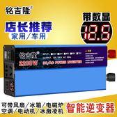 逆變器 逆變器12V24V48V60v轉220V3000W4000W5000W家用電源轉換器車載特 第六空間 igo