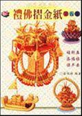 禮佛.摺金紙DIY(5)