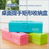 ✭米菈 館✭~K133 ~桌面提手矩形收納盒文具工具糖果色化妝品餐具藥盒分類材料箱子