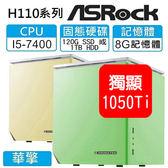 【分期0利率】「笑傲風月」娛樂遊戲機:I5-7400四核、8G、120G SSD Or 1TB HDD、1050Ti獨顯、500W