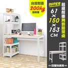 【品樂生活】亮面白 61X150X153CM 免螺絲超級耐重角鋼層架桌/角鋼架/電視櫃/電視架/TV櫃