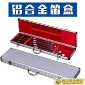 琴盒 琴盒 鋁合金笛箱笛簫盒笛子包四支只裝笛子樂器包配件 向日葵