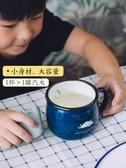 馬克杯  搪瓷杯家用喝水馬克杯可愛兒童帶蓋勺水杯杯子【免運直出】