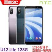 HTC U12 Life 128G 手機 【送 128G記憶卡+空壓殼+玻璃保護貼】 24期0利率 登錄送64G記憶卡