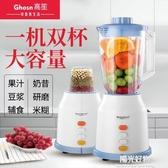 榨汁機家用多功能果汁機炸果汁杯電動全自動果蔬料理機 NMS陽光好物