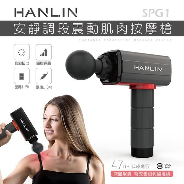 深層按摩 HANLIN-SPG1 調段深層筋膜肌肉按摩槍 震動肌肉按摩槍肩頸按摩器