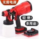 噴漆槍自動電噴槍 DIY家用便攜式油漆噴槍 高霧化電動噴漆槍無線噴漆機 小山好物