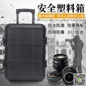 相機箱 防潮防水儀器箱子安全設備箱拉桿塑料箱保護工具箱防震單反相機箱 JD 玩趣3C