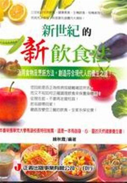 (二手書)新世紀的新飲食法