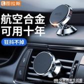 圖拉斯車載手機架磁吸汽車用品吸盤式導航支架磁鐵強磁粘貼卡扣撐 完美居家