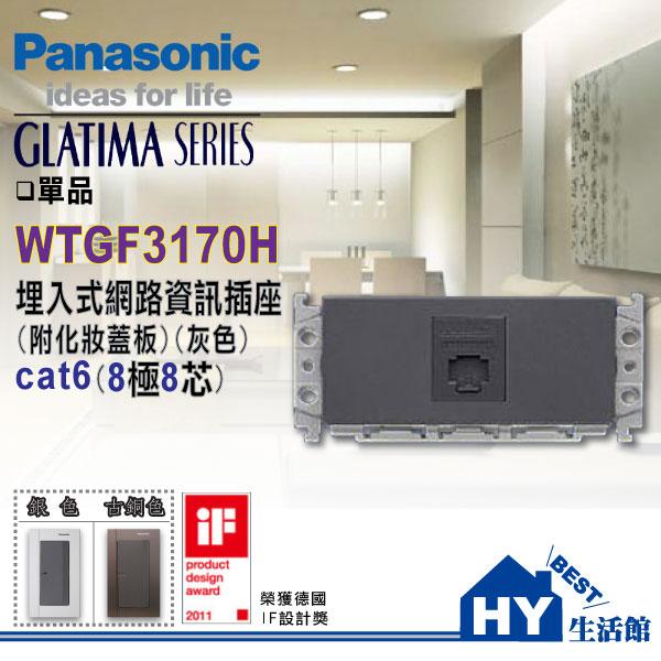 國際牌GLATIMA系列開關面板WTGF3170H埋入式網路資訊插座(8極8芯)