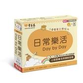 日常樂活 Day by Day:小桌曆英文超給力系列