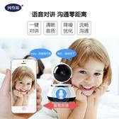 網絡眼無線攝像頭wifi手機遠程家庭智能監控器 LQ2886『科炫3C』