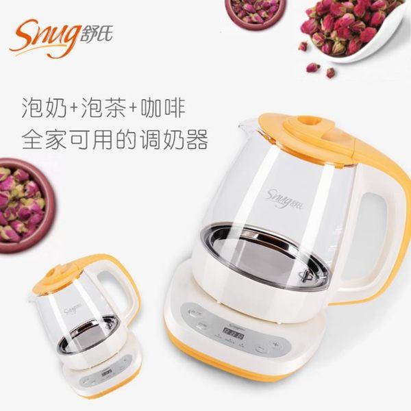 恆溫調奶器 舒氏恒溫調奶器 嬰兒沖奶器暖奶器寶寶溫奶器燒熱水壺S308II【小天使】