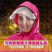 雨衣電動車加大加厚機車成人頭盔雨披透明雙帽檐面罩男女士雨衣