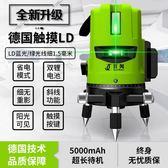 測距儀 升級綠光水平儀激光2 線3 線5 線藍光LD 水平儀自動打線