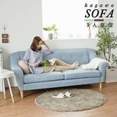 沙發 椅子 沙發床 三人沙發【Y0095】香川舒適簡約三人座沙發(三色) 收納專科