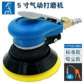 氣動砂紙機打磨機5寸汽車打蠟機磨光機氣磨拋光機幹磨機125帶吸塵