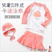 兒童泳裝 兒童泳衣公主裙式防曬三件套組-JoyBaby