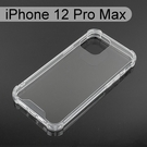 四角強化透明防摔殼 iPhone 12 Pro Max (6.7吋)