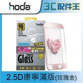 贈小清潔組 HODA iPhone 6/6S 4.7吋 通用 玫瑰金進化滿版9H鋼化玻璃保護貼(0.21mm)