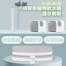 小米有品 小頑智能寵物飲水機濾芯套裝 寵物飲水機 流動水 濾芯 飲水機濾芯 活水飲水機